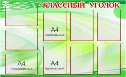 Купить Стенд Классный уголок зеленый с символикой 1220*750мм в Беларуси от 122.50 BYN