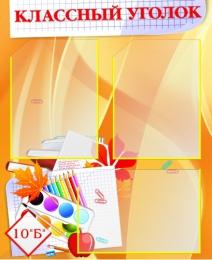 Купить Стенд Классный уголок Золотисто-оранжевый 540*660мм в Беларуси от 47.50 BYN