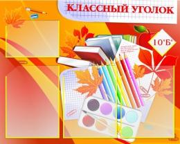 Купить Стенд Классный уголок Золотисто-оранжевый 750*600мм в Беларуси от 61.90 BYN