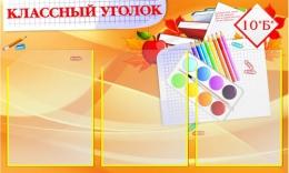 Купить Стенд Классный уголок Золотисто-оранжевый горизонтальный  750*450мм в Беларуси от 45.50 BYN