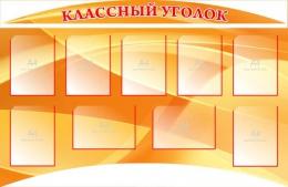Купить Стенд Классный уголок золотисто-оранжевый с шапкой  1440*940мм в Беларуси от 176.50 BYN