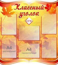 Купить Стенд Классный уголок Золотисто-оранжевый в стиле Осень с карманами А4 840*950мм в Беларуси от 107.00 BYN