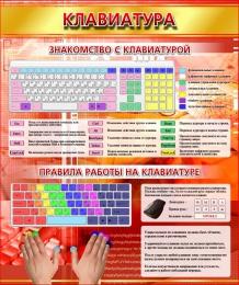 Купить Стенд Клавиатура в золотисто-красных тонах в кабинет информатики 530*630 мм в Беларуси от 38.00 BYN