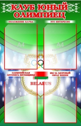 Купить Стенд Клуб Юный Олимпиец  550*850мм в Беларуси от 64.00 BYN