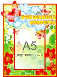 Купить Стенд Книжкины секреты группа Полянка 300*400 мм в Беларуси от 16.40 BYN
