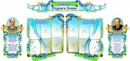 Купить Стенд-композиция для кабинета белорусского языка и литературы Скарбы мовы 2860 *1360 мм в Беларуси от 427.00 BYN