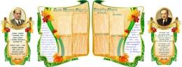Купить Стенд-композиция для кабинета белорусского языка и литературы Скарбы мовы в золотисто-зелёных тонах  1850 х1050 мм в Беларуси от 326.00 BYN