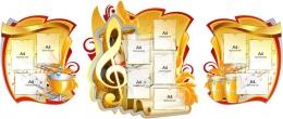 Купить Стенд-композиция для кабинета музыки 2800*1190мм в Беларуси от 363.50 BYN