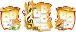 Купить Стенд-композиция для кабинета музыки с изображением барабана и ксилофона 2800*1190мм в Беларуси от 344.50 BYN