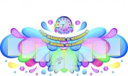 Купить Стенд-композиция Для мамочек и папочек о жизни малышей для группы Карапузики с часами 2180*1060 мм в Беларуси от 307.50 BYN