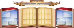 Купить Стенд-Композиция Достижения учеников - гордость их учителей! в виде раскрытой книги на 24 фотографии 2880*1100мм в Беларуси от 393.40 BYN