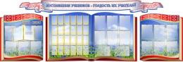 Купить Стенд-Композиция Достижения учеников - гордость их учителей! в виде раскрытой книги с белорусским орнаментом 3000*270 мм в Беларуси от 667.90 BYN