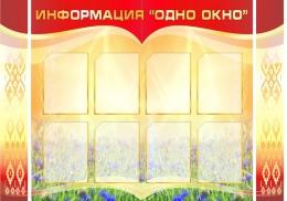 Купить Стенд-композиция Информация Одно окно 1450*1000 мм в Беларуси от 178.00 BYN
