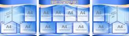 Купить Стенд композиция  Информация в сине-голубых тонах 2530*730мм в Беларуси от 296.50 BYN