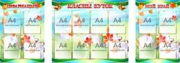 Купить Стенд-композиция Класны куток в зелёных тонах  2370*830 мм в Беларуси от 246.00 BYN