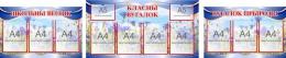 Купить Стенд-композиция Класны вугалок в стиле василькового поля 2650*550мм в Беларуси от 185.80 BYN