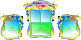 Купить Стенд-композиция Классная жизнь из категории Родны кут 1410*710мм в Беларуси от 100.30 BYN