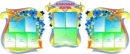 Купить Стенд-композиция Классная жизнь из категории Родны кут 2670*1120мм в Беларуси от 349.00 BYN