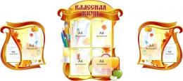 Купить Стенд-композиция Классная жизнь в стиле Осень1960*920мм в Беларуси от 170.80 BYN