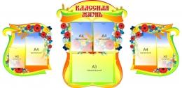 Купить Стенд-композиция Классная жизнь в желто-салатовых тонах 1890*910мм в Беларуси от 162.80 BYN