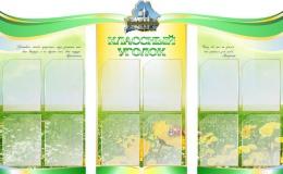 Купить Стенд-композиция Классный уголок  1650*1000мм в Беларуси от 237.16 BYN