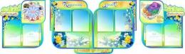 Купить Стенд-композиция Классный уголок в кабинет биологии 2520*750 мм в Беларуси от 221.00 BYN