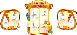 Купить Стенд композиция Классный уголок в стиле осень 1960*920 мм в Беларуси от 157.80 BYN