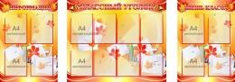 Купить Стенд-композиция Классный уголок в стиле Осень  2370*830 мм в Беларуси от 246.00 BYN