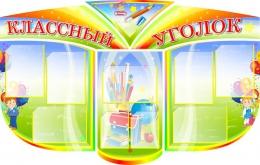 Купить Стенд-Композиция Классный уголок в стиле радуга 1500*960мм в Беларуси от 195.30 BYN