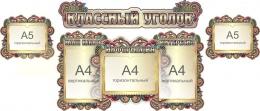 Купить Стенд  композиция Классный уголок в винтажном стиле с элементами художественной росписи 1570*670 мм в Беларуси от 105.30 BYN