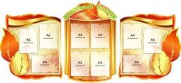 Купить Стенд-композиция Классный уголок в золотисто-бордовых с зелено-оливковым  тонах 2400*1000мм в Беларуси от 236.00 BYN