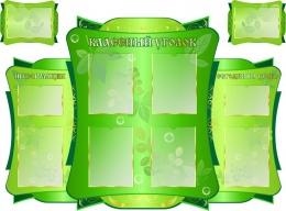 Купить Стенд-композиция Классный уголок в золотисто-зеленых тонах 1390*980мм в Беларуси от 191.60 BYN