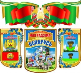 Купить Стенд-композиция Мая Радзiма - Беларусь с государственной символикой 2000*1800 мм в Беларуси от 431.00 BYN