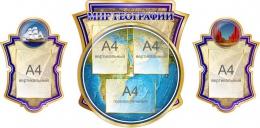 Купить Стенд-композиция Мир географии в золотисто-синих тонах 1630*800 мм в Беларуси от 137.50 BYN