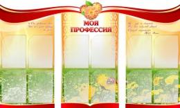 Купить Стенд-композиция Моя профессия 1650*1000 мм в Беларуси от 218.00 BYN