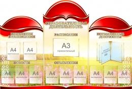 Купить Стенд-композиция  Образовательная деятельность в золотисто-красных тонах с вертушкой 2220*1500мм в Беларуси от 424.50 BYN