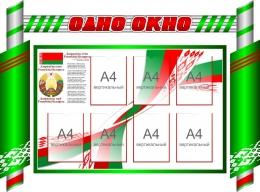 Купить Стенд-композиция  Одно Окно в зелёных тонах с символикой Республики Беларусь 1620*1200мм в Беларуси от 192.50 BYN