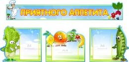 Купить Стенд-композиция Приятного аппетита  овощи-фрукты 1500*730 мм в Беларуси от 121.50 BYN