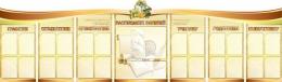 Купить Стенд-композиция Расписание занятий 4000*1170 мм в Беларуси от 625.76 BYN