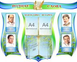 Купить Стенд-композиция Роднае слова с,портретами и высказываниями белорусских писателей на белорусском языке 1300*1040 мм в Беларуси от 183.00 BYN