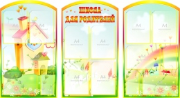 Купить Стенд-композиция Школа для родителей 1700*900мм в Беларуси от 202.40 BYN