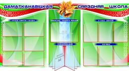 Купить Стенд-композиция Школьная жизнь  в национальных цветах  2000*1080мм в Беларуси от 305.16 BYN