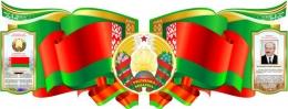 Купить Стенд-композиция Символика Республики Беларусь на белорусском языке 1960*750 мм в Беларуси от 188.00 BYN