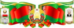 Купить Стенд-композиция Символика Республики Беларусь на белорусском языке 2610*1000 мм в Беларуси от 348.00 BYN