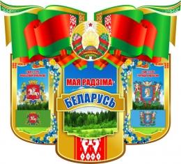 Купить Стенд-композиция Символика Республики Беларусь, Вашей области и Вашего города на белорусском языке 1100*1000 мм в Беларуси от 133.00 BYN