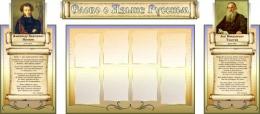 Купить Стенд-композиция Слово о Языке Русском 2300*1020мм в Беларуси от 265.00 BYN