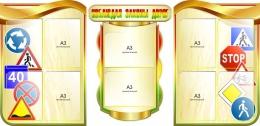 Купить Стенд-композиция  Соблюдая законы дорог с карманами А3 1090*2250мм в Беларуси от 328.00 BYN