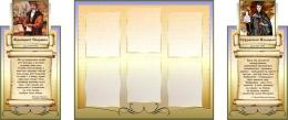 Купить Стенд-композиция Спадчына для кабинета истории 1900*800мм в Беларуси от 168.00 BYN