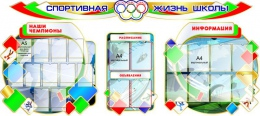 Купить Стенд-композиция Спортивная жизнь школы  в бело-зелёно-красных  с голубым тонах 2850*1300 мм в Беларуси от 449.16 BYN