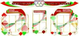 Купить Стенд-композиция Спортивная жизнь школы  в бело-зелёно-красных тонах 2980*1370 мм в Беларуси от 488.16 BYN